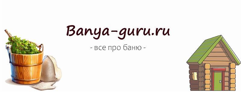 Banya-guru.ru